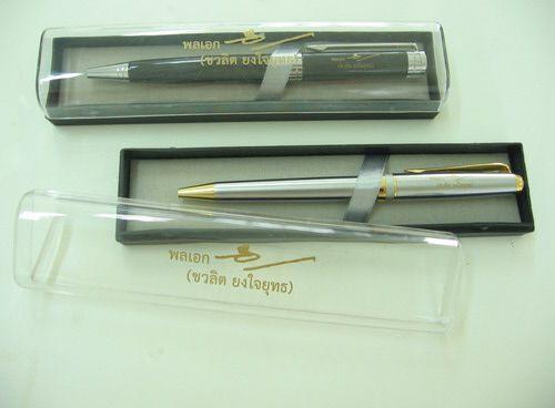 ปากกาโลหะพร้อมกล่องของพรีเมียม ของที่ระลึก ของชำร่วย ของขวัญ