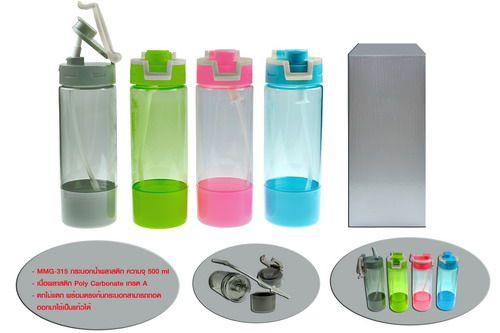 กระบอกน้ำพลาสติก,กระบอกน้ำของพรีเมี่ยม,กระบอกน้ำของขวัญปีใหม่