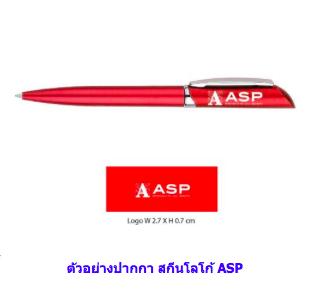 ปากกาพรีเมี่ยม,ของพรีเมี่ยม,ของที่ระลึก,ของขวัญปีใหม่,ของที่ระลึกเกษียณอายุราชการ,ของที่ระลึกงานศพ ของขวัญแจกพนักงาน