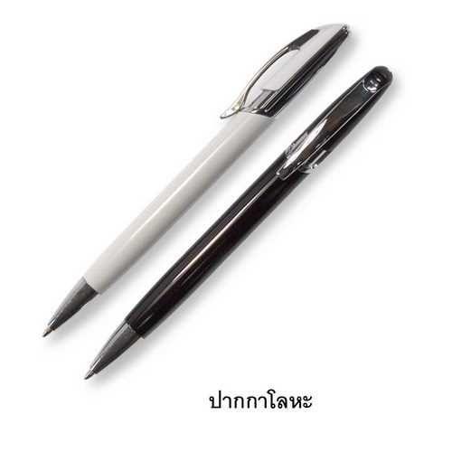 ปากกาโลหะ.จำหน่าย ของพรีเมียม,สินค้าพรีเมี่ยม,ของขวัญ,ของที่ระลึก,ของชำร่วย