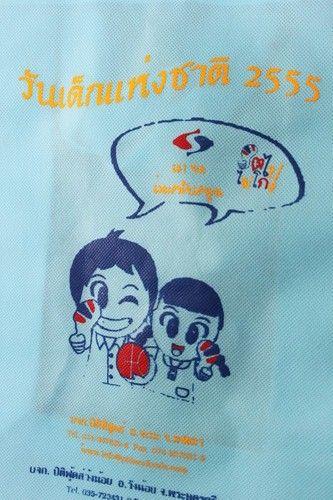 กระเป๋าผ้าสปันบอน ของชำร่วย ของพรีเมี่ยม ของที่ระลึก ของขวัญวันเด็ก