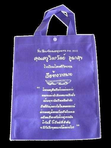 กระเป๋าสปันบอน,รับผลิตและจำหน่ายกระเป๋าผ้าสปันบอน