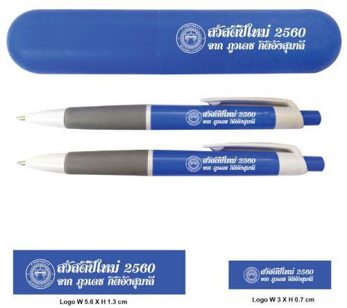 ปากกาสกรีนโลโก้,ของพรีเมี่ยม,ของที่ระลึก,ของขวัญปีใหม่,ของที่ระลึกเกษียณอายุราชการ,ของที่ระลึกงานศพ ของขวัญแจกพนักงาน
