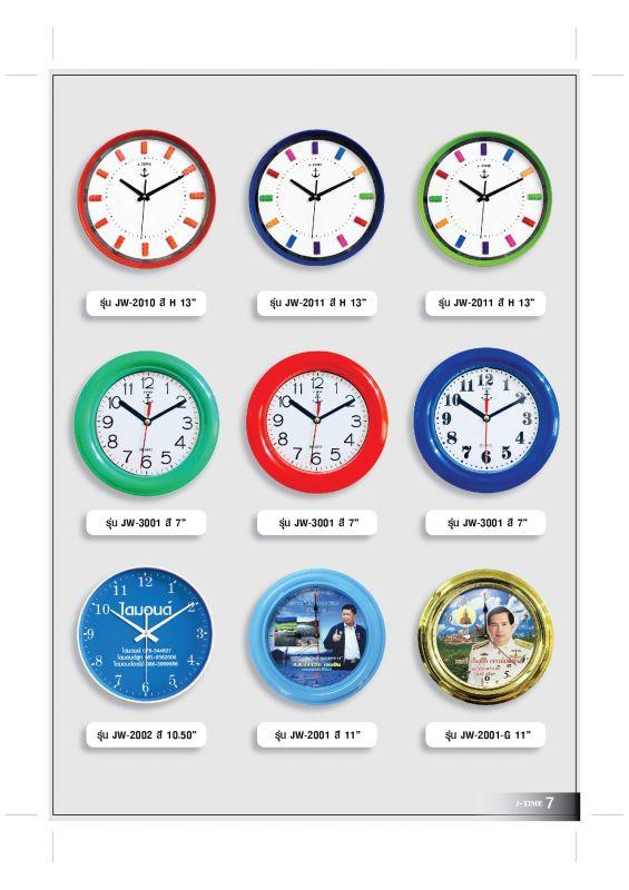 นาฬิกาแขวนผนัง,นาฬิกา,ของพรีเมี่ยม,ของที่ระลึก,ของขวัญปีใหม่,ของที่ระลึกเกษียณอายุราชการ,ของที่ระลึกงานศพ ของขวัญแจกพนั