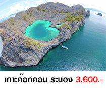 เกาะค๊อกคอมระนอง
