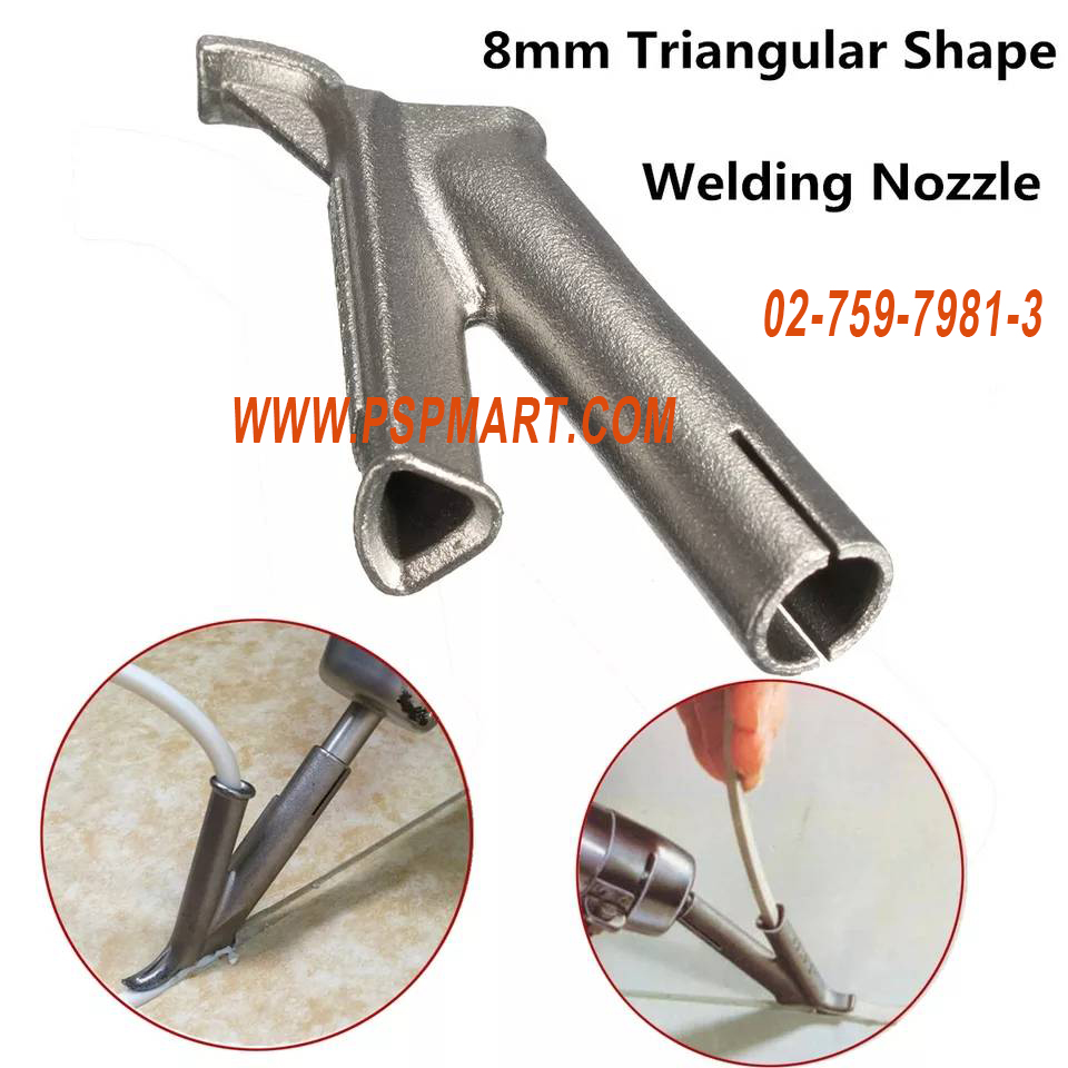 อุปกรณ์เสริม: หัวกดนำเส้นเชื่อม LEISTER Welding Nozzle (ซื้อเพิ่ม ราคา  650 บาท)