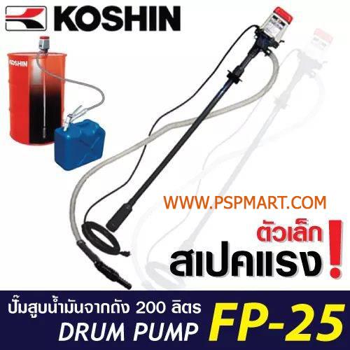 ปั๊มสูบดูดน้ำมัน KOSHIN FP-25