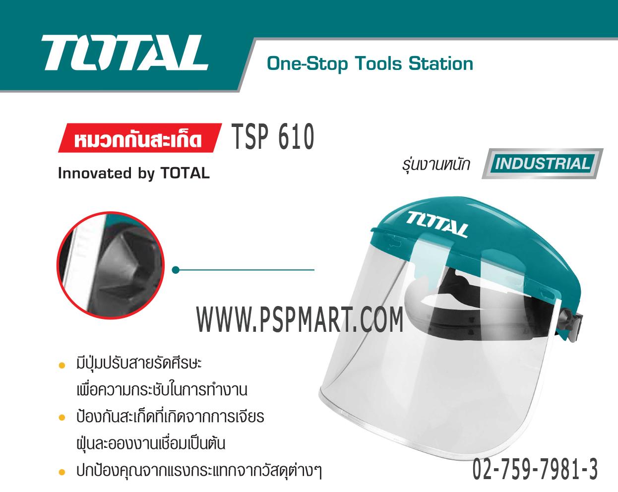 หน้ากากกันสะเก็ดTotal รุ่น TSP610