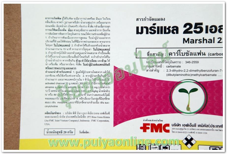 มาร์แชล 25STD 20 กรัม (x200ซอง) FMC ปุ๋ยยาออนไลน์