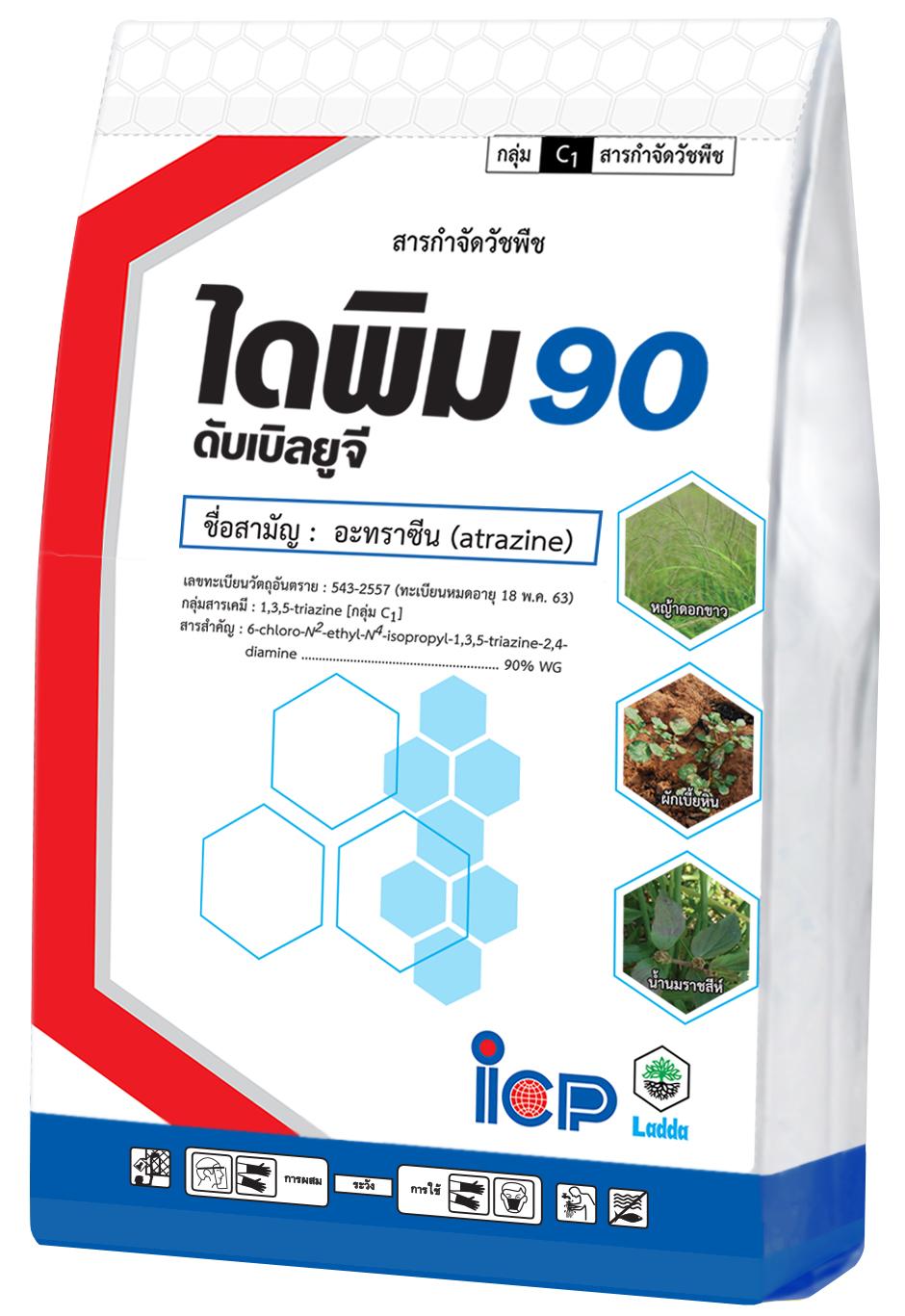 ไดพิม90 : อะทราซีน 90 WG