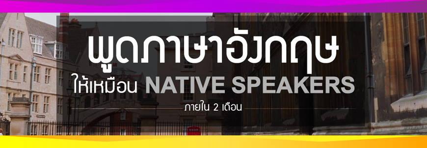 พูดอังกฤษให้เหมือนกับ Native English Speakers | เรียน ielts ที่ไหนดี