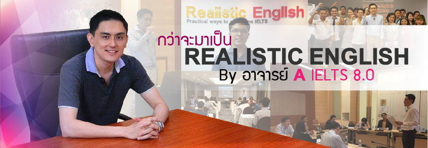Realisticenglish by อาจารย์ A IELTS 8.0 | ติว ielts