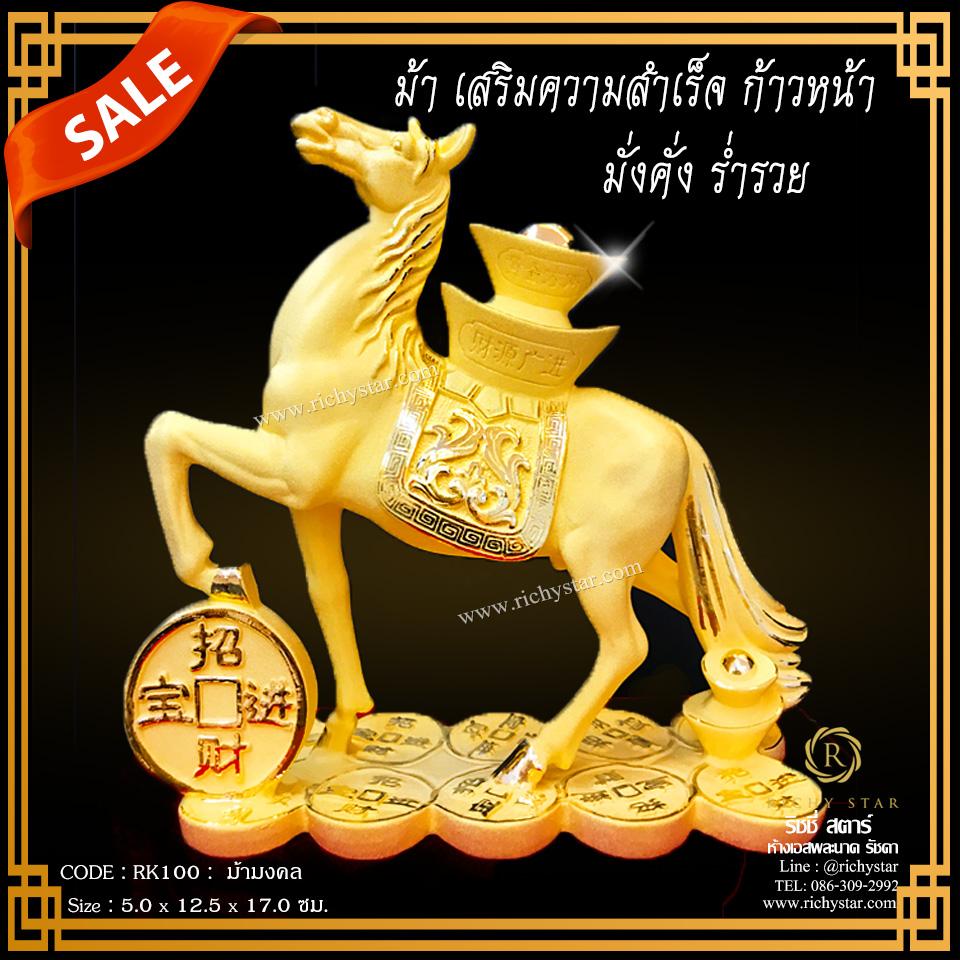 ม้ามงคล ม้าเสริมฮวงจุ้ย ม้า ของขวัญมงคล ทอง99.00% ทองพ่นทราย ของขวัญมงคทองคำ ของขวัญมงคล99.99 เทพเจ้าจีน เจ้าแม่กวนอิม กวนอิม พระโพธิ์สัตว์กวนอิม เจ้าแม่กวนอิมประทับมังกร เจ้าแม่กวนอิมบนมังกร เจ้าแม่กวนอิมปางบนมังกร ของขวัญผู้ใหญ่ ของขวัญเกษียณ ของขวัญวันแม่ ของขวัญวันเกิด ของขวัญเปิดบริษัท ของขวัญขึ้นบ้านใหม่ ของขวัญผู้ใหญ่ ของขวัญปีใหม่ ของขวัญปีใหม่2017 ของขวัญปีใหม่2560