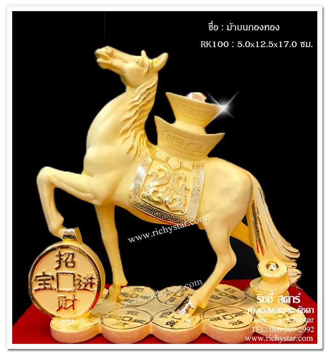 ของขวัญปีใหม่2557 ของขวัญปีใหม่แจกลูกค้า ของขวัญแจกลูกค้า สัตว์มงคลจีน สัตว์มงคล ม้ามงคล ม้า ของขวัญปีใหม่2557 ของขวัญปีใหม่2014 ของขวัญปีมะเมีย ของขวัญปีใหม่2014 ของขวัญปีใหม่2557 ของขวัญผู้ใหญ่ ของขวัญพรีเมียม ของขวัญเปิดบริษัทสัตว์มงคลจีีีน สัตว์มงคลนำโชค ปลาคาร์พ ปลามังกร ปลามงคล ปลามงคล ม้ามงคล ของขวัญมงคลให้ผู้ใหญ่ ของขวัญมงคลปีใหม่2557 ของขวัญมงคลปีใหม่ปีม้าของขวัญปีใหม่ปีมะเมีย ของขวัญปีมะเมีย ของขวัญปีใหม่ปีม้า ของขวัญพรีเมีียมปีม้า รูปปั้นม้ามงคล รูปปั้นทอง99.99 ม้าทองคำ สินค้ามงคล ของมงคล เทพเจ้าจีน เจ้าแม่กวนอิม ทอง99.99 เทพเจ้ากวนอูขี่ม้า กวนอูขี่ม้า เทพกวนอูทรงม้า เทพเจ้าจีนกวนอูขี่ม้า ของขวัญผู้ใหญ่ ของขวัญทหาร ของขวัญตำรวจ ของขวัญนักการเมือง ของขวัญนักกฎหมาย ของขวัญมงคล ของขวัญปีใหม่ ตุ๊กตาจีนมงคล รูปปั้นทอง99.99  ตุ๊กตาทอง99.99  รูปปั้นทองทราย รูปปั้นทองพ่นทราย