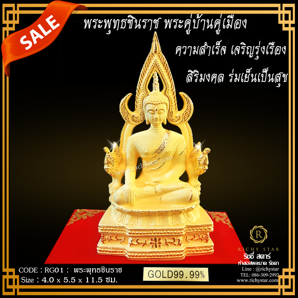 พระพุทธชินราช ชินราช พระสิงห์ พระแก้วมรกต gold99.99 ของขวัญมงคล สินค้ามงคล ของขวัญปีใหม่ให้ผู้ใหญ่ ของขวัญวันเกิดมงคล ของขวัญผู้ใหม่ ของขวัญพรีเมียม