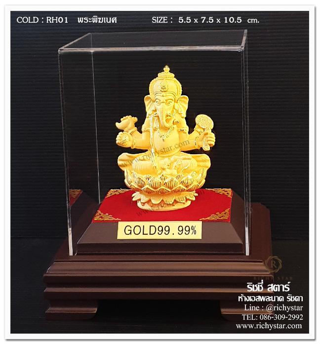 พระพิฆเนศ พระพิฆเนศวร ของขวัญผู้ใหญ่ ของขวัญมงคล ของมงคล สินค้ามงคล เสริมฮวงจุ้ย เสริมโชคลาภ เสริมอำนาจ ของขวัญปีใหม่ ของขวัญปีใหม่2013 ของขวัญปีใหม่2556 เทพเจ้าฮินดู-พราหมณ์/พระพิฆเนศ-เทพเจ้าแห่งความสำเร็จ พระพิฆเณศ พระพิฆเนศวร พระพิฆเณศ์ พระพิฆเนศวร์