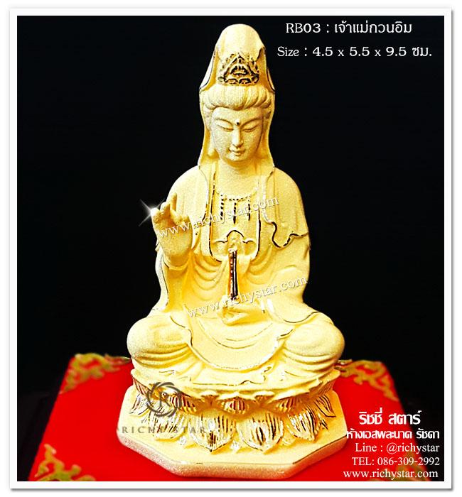 เทพเจ้าจีน เจ้าแม่กวนอิม กวนอิม พระโพธิสัตว์กวนอิม เจ้าแม่กวนอิมปางประทานพร เจ้าแม่กวนอิมปางสมาธิ ของขวัญมงคล สินค้ามงคล ของขวัญปีใหม่ ของขวัญที่ระลึก ของขวัญพรีเมียม ของขวัญผู้ใหญ่ ของขวัญเปิดบริษัท ของขวัญขึ้นบ้านใหม่ ของขวัญปีใหม่2013 ของขวัญปีใหม่2556 ของขวัญปีมะเส็ง ของขวัญปีงู