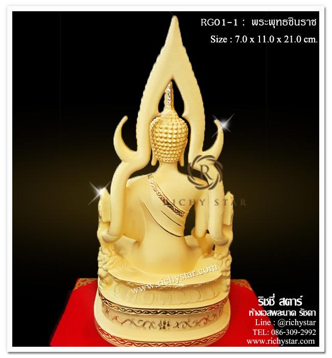 สินค้ามงคล ของมงคล ของขวัญมงคล ของขวัญเสริมโชคลาภ ของขวัญวันเกิด ของขวัญขึ้นบ้านใหม่มงคล ของขวัญมงคลปีใหม่แจกลูกค้า ของขวัญเสริมฮวงจุ้ย ของขวัญเสริมฮวงจุ้ยในบ้าน ของตกแต่งบ้านมงคล ของตกแต่งบ้านฮวงจุ้ย ของขวัญของที่ระลึกมงคล ของขวัญเปิดบริษัท ของขวัญเปิดห้างร้าน ของขวัญเปิดร้านค้า ของขวัญให้ผู้ใหญ่มงคล ของขวัญแจกผู้ใหญ่มงคล ของขวัญเกษียณ ของขวัญแจกลูกค้า ของขวัญปีใหม่แจกลูกค้ามงคล ของมงคลแจกลูกค้า ของขวัญปีใหม่มงคล แก้ปีชง ของขวัญตรุษจีน เทพเจ้าไฉ่ซิ่งเอี้ย เทพเจ้าจีน เทพเจ้าโลคลาภ เทพเจ้าจีนโชคลาภ เทพไหว้ตรุษจีน ของขวัญปีใหม่จีน ทองพ่นทราย ของมงคลพ่นทราย ของมงคลทองคำ สินค้ามงคลทองทราย สินค้ามงคลพ่นทองทราย  หลวงพ่อโสธร พระไทย พระพุทธโสธร  โสธร องค์โสธร พระคู่บ้านคู่เมือง พระพุทธชินราช ชินราช