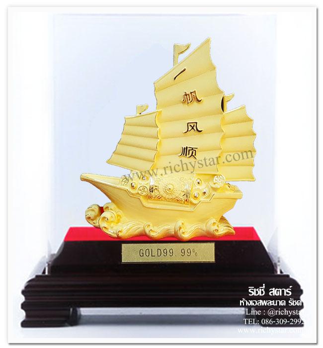 สินค้ามงคล ของมงคล เทพเจ้าจีน เจ้าแม่กวนอิม เรือสำเภามั่งคั่ง เรือสำเภามงคล เรือสำเภาจีน เรือมงคล ของขวัญผู้ใหญ่ ของขวัญเปิดบริษัท ของขวัญขึ้นบ้านใหม่ ของขวัญวันเกิด ของขวัญเปิดธุรกิจ ของขวัญมงคล สินค้ามงคล ของมงคลตกแต่งบ้าน ของขวัญเสริมโชคลาภ