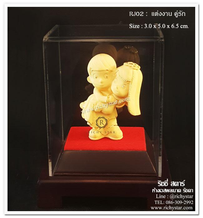 ของขวัญแต่งงาน แต่งงาน คู่รัก ของขวัญครอบรอบแต่งงาน gold99.99 ของขวัญของชำร่วย
