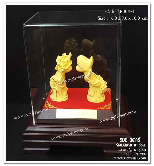 ของขวัญแต่งงาน แต่งงาน ของขวัญครบรอบแต่งงาน ของขวัญมงคล สินค้ามงคล ของขวัญผู้ใหญ่ ของขวัญพรีเมียม gold99.99 ของขวัญปีใหม่2013 ของขวัญปีใหม่2556