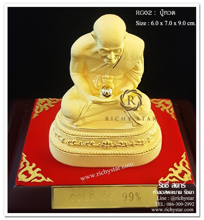 สินค้ามงคล ของมงคล ของขวัญมงคล ของขวัญเสริมโชคลาภ ของขวัญวันเกิด ของขวัญขึ้นบ้านใหม่มงคล ของขวัญมงคลปีใหม่แจกลูกค้า ของขวัญเสริมฮวงจุ้ย ของขวัญเสริมฮวงจุ้ยในบ้าน ของตกแต่งบ้านมงคล ของตกแต่งบ้านฮวงจุ้ย ของขวัญของที่ระลึกมงคล ของขวัญเปิดบริษัท ของขวัญเปิดห้างร้าน ของขวัญเปิดร้านค้า ของขวัญให้ผู้ใหญ่มงคล ของขวัญแจกผู้ใหญ่มงคล ของขวัญเกษียณ ของขวัญแจกลูกค้า ของขวัญปีใหม่แจกลูกค้ามงคล ของมงคลแจกลูกค้า ของขวัญปีใหม่มงคล แก้ปีชง ของขวัญตรุษจีน เทพเจ้าไฉ่ซิ่งเอี้ย เทพเจ้าจีน เทพเจ้าโลคลาภ เทพเจ้าจีนโชคลาภ เทพไหว้ตรุษจีน ของขวัญปีใหม่จีน ทองพ่นทราย ของมงคลพ่นทราย ของมงคลทองคำ สินค้ามงคลทองทราย สินค้ามงคลพ่นทองทราย  หลวงพ่อโสธร พระไทย พระพุทธโสธร  โสธร องค์โสธร พระคู่บ้านคู่เมือง หลวงปู่ทวด