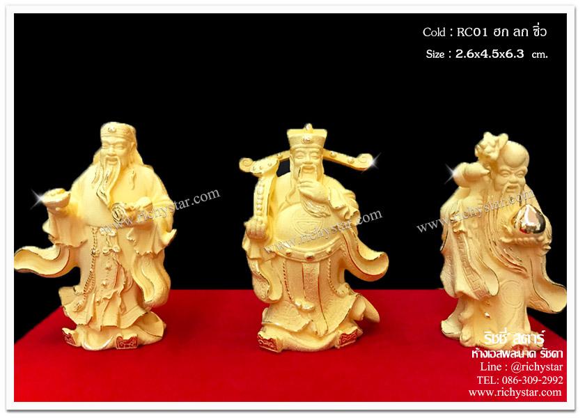 ของขวัญปีใหม่ ของขวัญปีมะเมีย ของขวัญปีม้า ของขวัญปีใหม่2014 ของขวัญปีใหม่2557 ของขวัญพรีเมียม ของขวัญผู้ใหญ่เทพเจ้าจีน เทพเจ้าโชคลาภ ฮกลกซิ่ว สินค้าเสริมฮวงจุ้ย สินค้ามงคล ของมงคล ของขวัญมงคล ของขวัญเปิดบริษัท ของขวัญผู้ใหญ่ ของขวัญปีใหม่ปีมะเส็ง ของขวัญปีใหม่ปีงู ของขวัญปีใหม่2013 ของขวัญปีใหม่2556