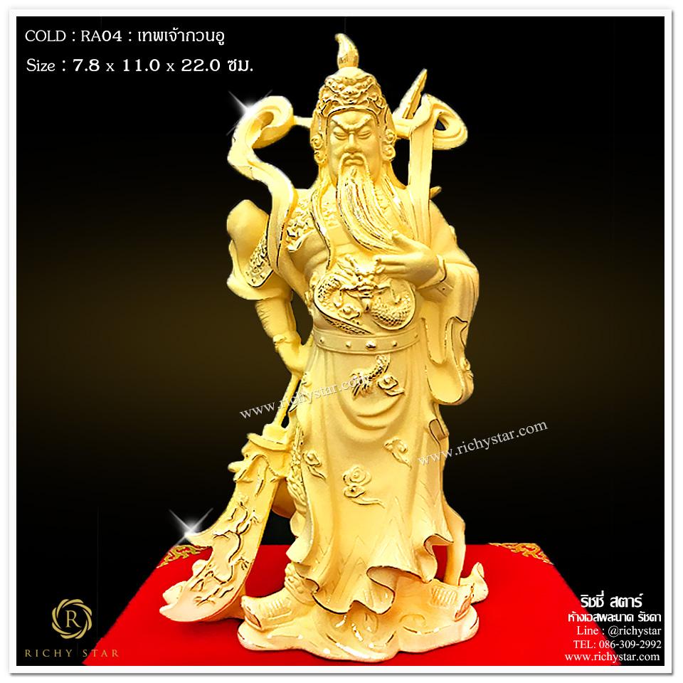 ของขวัญมงคล99.99 ของขวัญปีใหม่ ของขวัญผู้ใหญ่ ของขวัญเกษียณ เทพเจ้าจีน เทพเจ้าโชคลาภ เทพเจ้ากวนอู เทพกวนอู กวนอูนั่งบัลลังก์