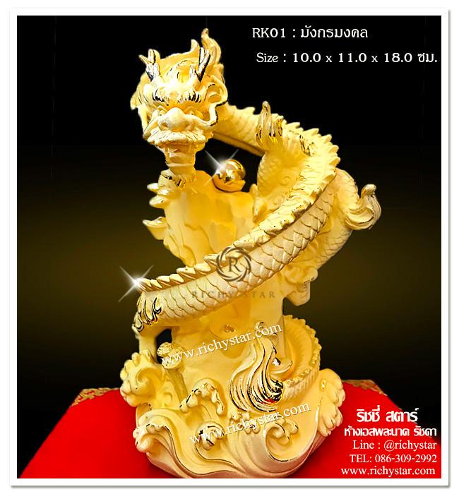 สัตว์มงคล สัตว์มงคลจีน มังกรมงคล มังกร เสริมฮวงจุ้ย เสริมโชคลาภ ของขวัญปีใหม่ ของขวัญตรุษจีน ของขวัญพรีเมียม ของขวัญขึ้นบ้านใหม่ ของขวัญเปิดบริษัท ของขวัญวันเกิด ของขวัญผู้ใหญ่ รูปปั้นทอง gold99.99 ตุ๊กตาทองคำ มังกรทอง