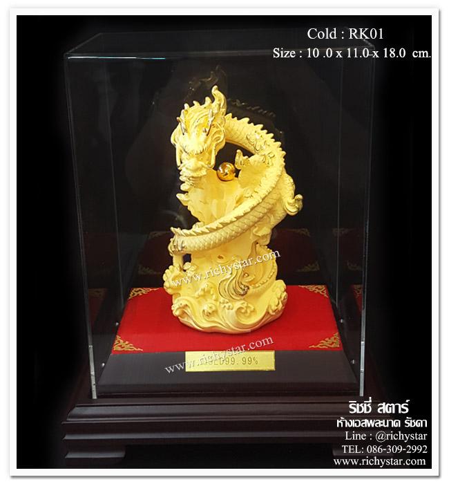 สัตว์มงคล มังกรมงคล ของขวัญตรุษจีน ของขวัญวันตรุษจีน ตรุษจีน ของมงคล สินค้ามงคล  ของขวัญปีใหม่จีน เทพเจ้าไฉ่ซิ้งเอี้ย เทพเจ้าจีน เทพเจ้าโชคลาภ เทพแห่งความมั่งคั่ง เทพเจ้าไฉ่ซิ่งเอี้ย ของขวัญมงคล สินค้ามงคล ของขวัญพรีเมียม ของขวัญปีใหม่2013 ของขวัญปีใหม่2556 ของขวัญเปิดบริษัท ของขวัญผู้ใหญ่