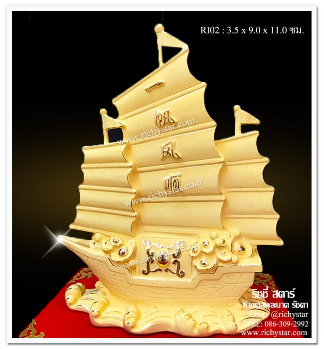 ของขวัญเปิดบริษัท ของขวัญเปิดร้านค้า ของขวัญปีใหม่ ของขวัญผู้ใหญ่ เรือสำเภา ของขวัญมงคล สินค้ามงคล ของมงคล ทองพ่นทราย ของขวัญมงคล99.99 ของขวัญปีใหม่ ของขวัญผู้ใหญ่ ของขวัญเกษียณ เทพเจ้าจีน เทพเจ้าโชคลาภ เทพเจ้ากวนอู เทพกวนอู กวนอูนั่งบัลลังก์  ของขวัญตำรวจ กวนอูยืนถือง้าว ของขวัญผู้บริหาร ของขวัญเจ้านาย ของขวัญมงคล