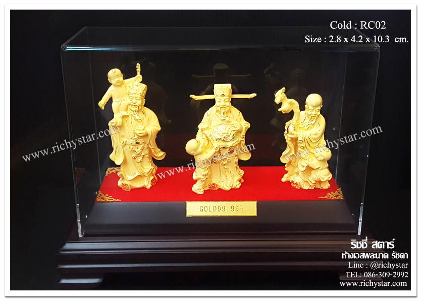 ฮกลกซิ่ว เทพเจ้าจีน เทพเจ้ามงคล ของขวัญตรุษจีน ตรุษจีน ของขวัญต้อนรับปีใหม่ ทองพ่นทราย ทองทราย ของขวัญปีใหม่ทองคำ  ของขวัญมงคล สินค้ามงคล ของขวัญเปิดบริษัท ของขวัญผู้ใหญ่ ของขวัญพรีเมียม gold99.99 รูปปั้นทองคำ