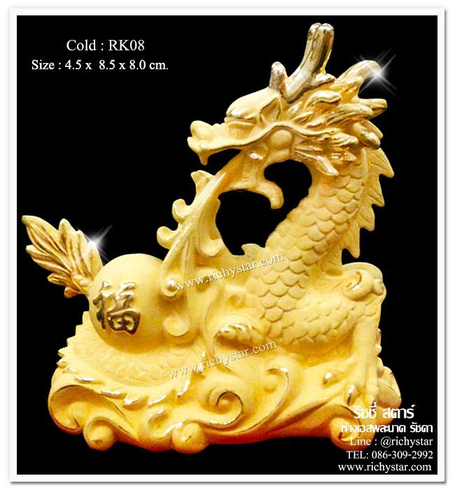 ของขวัญของมงคล สินค้ามงคล ของขวัญปีใหม่ ของขวัญปีมังกร ของขวัญปีใหม่2557 ของขวัญปี