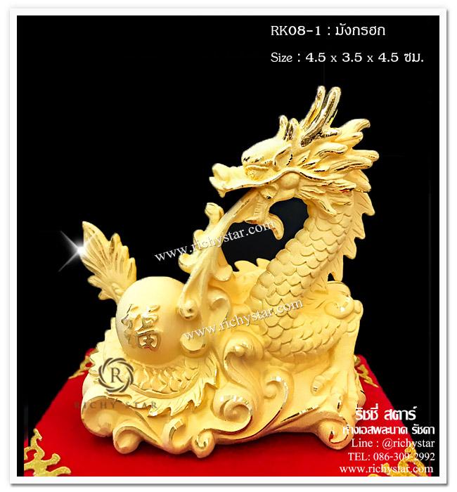 ของขวัญของมงคล สินค้ามงคล ของขวัญปีใหม่ ของขวัญปีมังกร ของขวัญปีใหม่2557 ของขวัญปีของขวัญปีใหม่ ของขวัญปีมังกร ของขวัญปี 2012 2555 ของขวัญผู้ใหญ่ ของขวัญพรีเมียม ของมงคล ของขวัญมงคล สินค้ามงคล