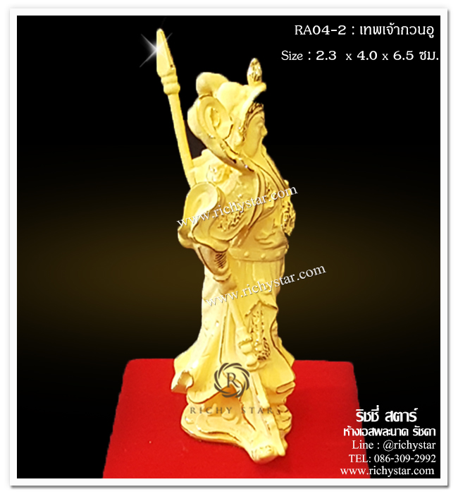 กวนอู ของขวัญปีใหม่ ของมงคล สินค้ามงคล เทพเจ้าจีน เทพเจ้าโลคลาถ