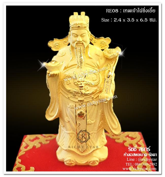 เทพเจ้าไฉ่ซิ่งเอี้ย เทพเจ้าโลคลาภ ของขวัญมงคล99.99 ของขวัญปีใหม่ ของขวัญผู้ใหญ่ ของขวัญเกษียณ เทพเจ้าจีน เทพเจ้าโชคลาภ เทพเจ้ากวนอู เทพกวนอู กวนอูนั่งบัลลังก์  ของขวัญตำรวจ กวนอูยืนถือง้าว ของขวัญผู้บริหาร ของขวัญเจ้านาย ของขวัญมงคล