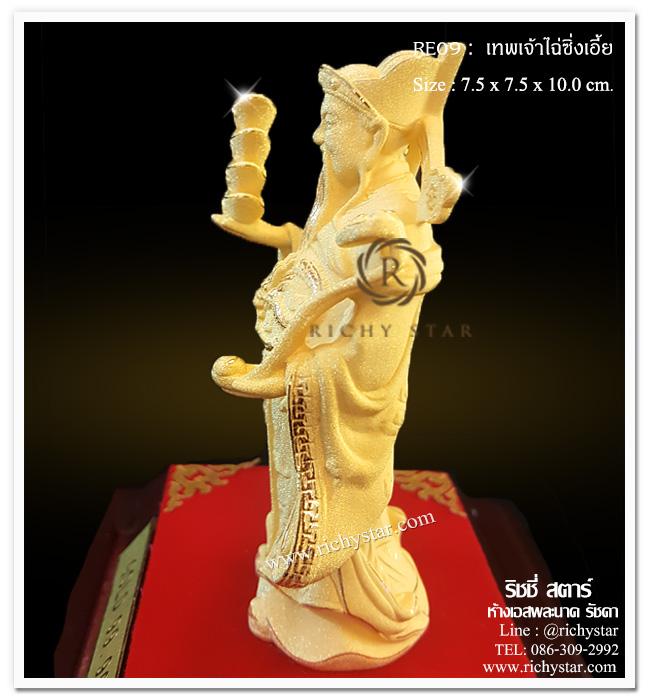 สินค้ามงคล ของมงคล ของขวัญมงคล ของขวัญเสริมโชคลาภ ของขวัญวันเกิด ของขวัญขึ้นบ้านใหม่มงคล ของขวัญมงคลปีใหม่แจกลูกค้า ของขวัญเสริมฮวงจุ้ย ของขวัญเสริมฮวงจุ้ยในบ้าน ของตกแต่งบ้านมงคล ของตกแต่งบ้านฮวงจุ้ย ของขวัญของที่ระลึกมงคล ของขวัญเปิดบริษัท ของขวัญเปิดห้างร้าน ของขวัญเปิดร้านค้า ของขวัญให้ผู้ใหญ่มงคล ของขวัญแจกผู้ใหญ่มงคล ของขวัญเกษียณ ของขวัญแจกลูกค้า ของขวัญปีใหม่แจกลูกค้ามงคล ของมงคลแจกลูกค้า ของขวัญปีใหม่มงคล แก้ปีชง ของขวัญตรุษจีน เทพเจ้าไฉ่ซิ่งเอี้ย เทพเจ้าจีน เทพเจ้าโลคลาภ เทพเจ้าจีนโชคลาภ เทพไหว้ตรุษจีน ของขวัญปีใหม่จีน ทองพ่นทราย ของมงคลพ่นทราย ของมงคลทองคำ สินค้ามงคลทองทราย สินค้ามงคลพ่นทองทราย