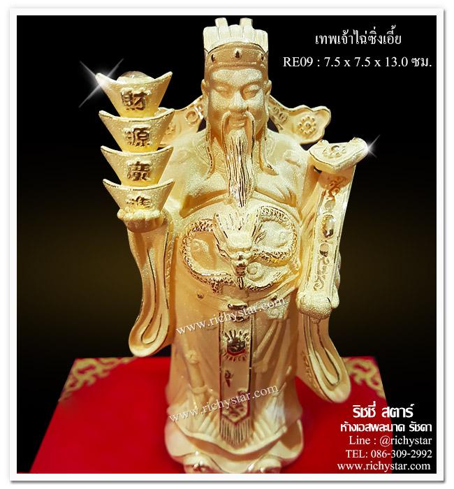 ของขวัญมงคล ของมงคล ของขวัญปีใหม่ ทอง99.9 ของขวัญตรุษจีน ของขวัญวันตรุษจีน ตรุษจีน  ของขวัญปีใหม่จีน เทพเจ้าไฉ่ซิ้งเอี้ย เทพเจ้าจีน เทพเจ้าโชคลาภ เทพแห่งความมั่งคั่ง เทพเจ้าไฉ่ซิ่งเอี้ย ของขวัญมงคล สินค้ามงคล ของขวัญพรีเมียม ของขวัญปีใหม่2013 ของขวัญปีใหม่2556 ของขวัญเปิดบริษัท ของขวัญผู้ใหญ่