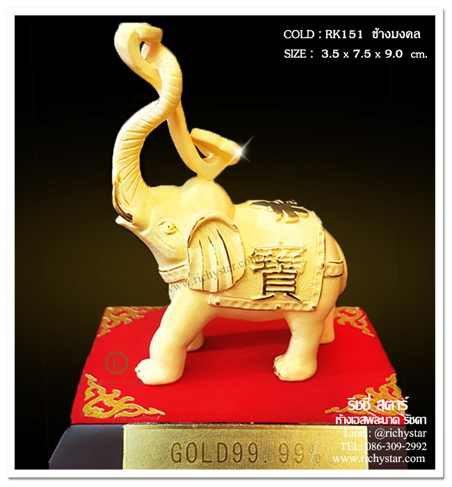 ช้างมงคล ช้าง สัตว์มงคล สัตว์มงคลจีน มังกรมงคล มังกร เสริมฮวงจุ้ย เสริมโชคลาภ ของขวัญปีใหม่ ของขวัญตรุษจีน ของขวัญพรีเมียม ของขวัญขึ้นบ้านใหม่ ของขวัญเปิดบริษัท ของขวัญวันเกิด ของขวัญผู้ใหญ่ รูปปั้นทอง gold99.99 ตุ๊กตาทองคำ มังกรทอง