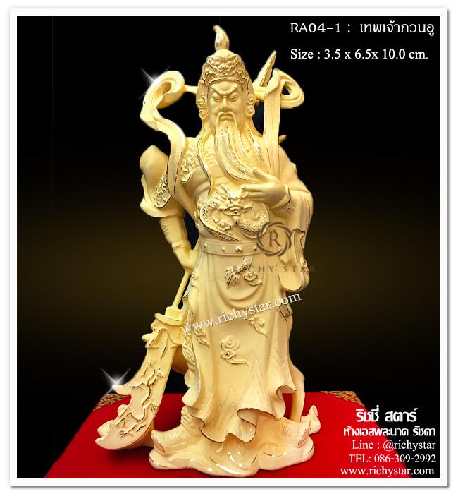 ของขวัญมงคล99.99 ของขวัญปีใหม่ ของขวัญผู้ใหญ่ ของขวัญเกษียณ เทพเจ้าจีน เทพเจ้าโชคลาภ เทพเจ้ากวนอู เทพกวนอู กวนอูนั่งบัลลังก์  ของขวัญตำรวจ กวนอูยืนถือง้าว ของขวัญผู้บริหาร ของขวัญเจ้านาย ของขวัญมงคล