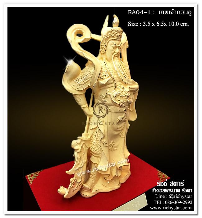 สินค้ามงคล ของมงคล ของขวัญมงคล ของขวัญเสริมโชคลาภ ของขวัญวันเกิด ของขวัญขึ้นบ้านใหม่มงคล ของขวัญมงคลปีใหม่แจกลูกค้า ของขวัญเสริมฮวงจุ้ย ของขวัญเสริมฮวงจุ้ยในบ้าน ของตกแต่งบ้านมงคล ของตกแต่งบ้านฮวงจุ้ย ของขวัญของที่ระลึกมงคล ของขวัญเปิดบริษัท ของขวัญเปิดห้างร้าน ของขวัญเปิดร้านค้า ของขวัญให้ผู้ใหญ่มงคล ของขวัญแจกผู้ใหญ่มงคล ของขวัญเกษียณ ของขวัญแจกลูกค้า ของขวัญปีใหม่แจกลูกค้ามงคล ของมงคลแจกลูกค้า ของขวัญปีใหม่มงคล แก้ปีชง ของขวัญตรุษจีน เทพเจ้าไฉ่ซิ่งเอี้ย เทพเจ้าจีน เทพเจ้าโลคลาภ เทพเจ้าจีนโชคลาภ เทพไหว้ตรุษจีน ของขวัญปีใหม่จีน ทองพ่นทราย ของมงคลพ่นทราย ของมงคลทองคำ สินค้ามงคลทองทราย สินค้ามงคลพ่นทองทราย  หลวงพ่อโสธร พระไทย พระพุทธโสธร  โสธร องค์โสธร พระคู่บ้านคู่เมือง ชินราช กวนอู เทพเจ้ากวนอู เทพเจ้าจีน ของขวัญเกษียณ