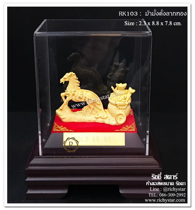 ของขวัญปีหมูทอง ของขวัญปีหมู ของขวัญปีกุน ของขวัญปีใหม่2019 ของขวัญปีใหม่2563 ของขวัญมงคล ของมงคล ของขวัญปีใหม่ ทอง99.9 ของขวัญตรุษจีน ของขวัญวันตรุษจีน ตรุษจีน  ของขวัญปีใหม่จีน เทพเจ้าไฉ่ซิ้งเอี้ย เทพเจ้าจีน เทพเจ้าโชคลาภ เทพแห่งความมั่งคั่ง เทพเจ้าไฉ่ซิ่งเอี้ย ของขวัญมงคล สินค้ามงคล ของขวัญพรีเมียม ของขวัญปีใหม่2013 ของขวัญปีใหม่2556 ของขวัญเปิดบริษัท ของขวัญผู้ใหญ่
