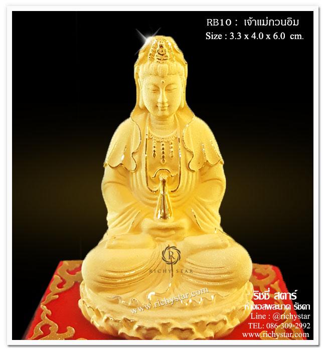 เทพเจ้าจีน เจ้าแม่กวนอิม กวนอิม พระโพธิ์สัตว์กวนอิม กวนอิมบนมังกร กวนอิมประท้บของขวัญมงคล สินค้ามงคล gold99.99 ของขวัญปีใหม่2013 ของขวัญปีใหม่2556 ของขวัญปีมะเส็ง ของขวัญเปิดบริษัท ของขวัญผู้ใหญ่ ของขวัญขึ้นบ้านใหม่ ของขวัญวันแม่