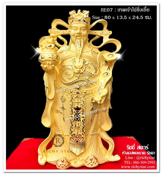 เทพเจ้าจีน เทพเจ้าโชคลาภ เทพแห่งความมั่งคั่ง ของมงคล สินค้ามงคล ของขวัญผู้ใหญ่ ของขวัญวันเกิด ของขวัญเปิดบริษัท ของขวัญขึ้นบ้านใหม่ ของขวัญเปิดร้าน ของขวัญพรีเมียม ของขวัญโชคลาภ
