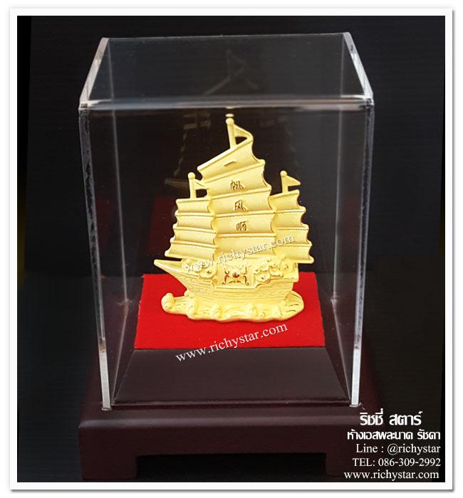 ของขวัญปีใหม่2013 ของขวัญปีใหม่ปี2556 ของขวัญมงคล สินค้ามงคล เรือสำเภา ของขวัญเปิดบริษัท ของขวัญผู้ใหญ่ ของขวัญพรีเมียม