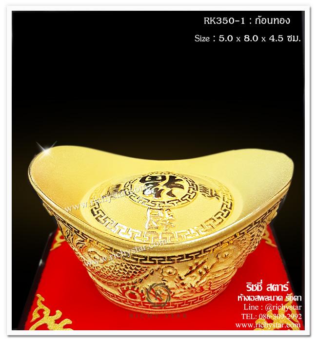 ก้อนทองมงคล สินค้ามงคล ของมงคล ของขวัญปีใหม่