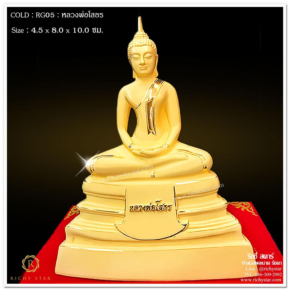 หลวงพ่อโสธร โสธร พระพุทธชินราช ชินราช พระสิงห์ พระแก้วมรกต gold99.99 ของขวัญมงคล สินค้ามงคล ของขวัญปีใหม่ให้ผู้ใหญ่ ของขวัญวันเกิดมงคล ของขวัญผู้ใหม่ ของขวัญพรีเมียม