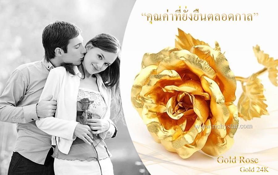 กุหลาบทองคำ24k กุหลาบทำจากทองแท้  gold rose ของขวัญวันวาเลนไทน์ ของขวัญวาเลนไทน์ ของวัญคู่รัก ของขวัญแฟน ของขวัญวันแม่ ของขวัญให้คุุณแม่ mother's day mother day