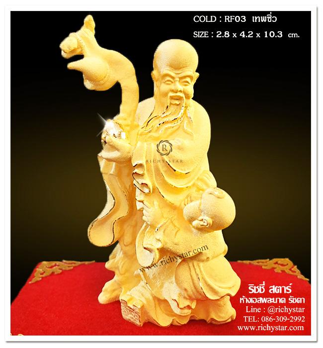 เทพเจ้าจีน เทพแห่งอายุยืนยาว รูปปั้นจีน รูปปั้นทองแท้ รูปปั้นทอง99.99 ของขวัญผู้ใหญ่ ของขวัญวันเกิด ของขวัญปีใหม่ ของขวัญตรุษจีน