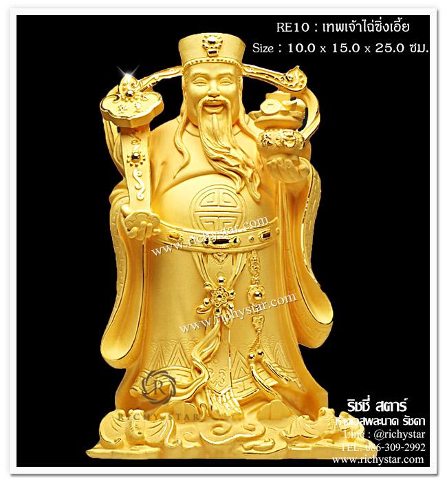 เทพเจ้าจีน เทพเจ้าโชคลาภ เทพเจ้าไฉ่ซิ่งเอี้ย  เทพแห่งความมั่งคั่ง ของมงคล สินค้ามงคล ของขวัญผู้ใหญ่ ของขวัญวันเกิด ของขวัญเปิดบริษัท ของขวัญขึ้นบ้านใหม่ ของขวัญเปิดร้าน ของขวัญพรีเมียม ของขวัญโชคลาภ